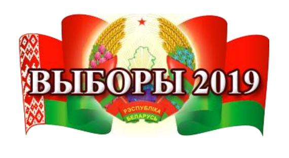 ВЫБОРЫ - 2019