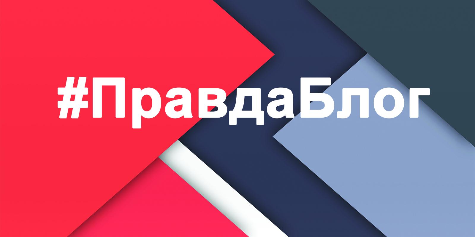 Правдаблог